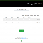 RTL example survey in Arabic