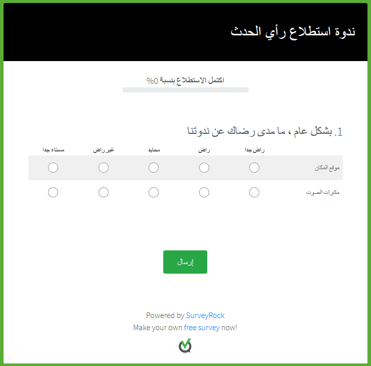 Finished survey preview in Arabic in RTL.